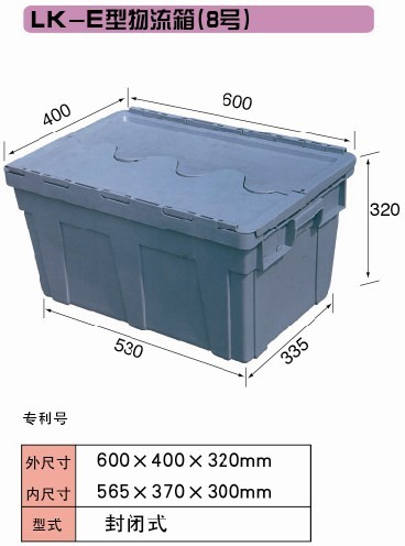 LK-E型物流箱
