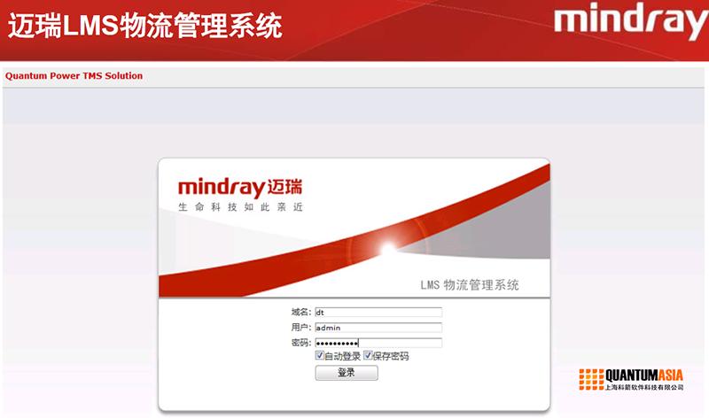 迈瑞LMS物流管理系统