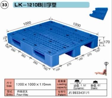 LK-1210B川字型