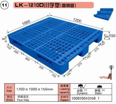 LK-1210D川字型(置钢管)
