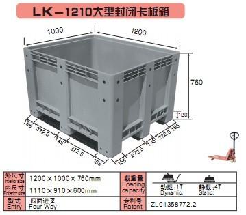 LK-1210大型封闭卡板箱