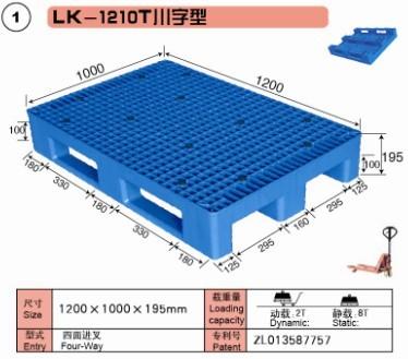 LK-1210T川字型