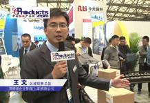 访英特诺企业管理(上海)有限公司 王文 区域销售总监