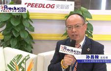 访上海史必诺188bet网站设备有限公司总经理 孙昌翰先生