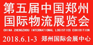 第五届中国-郑州国际188bet网站展