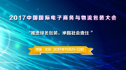 """""""2017中国国际电子商务与188bet网站包装大会""""即将在北京举办"""