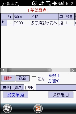 IOS Android wince winmobile移动终端PDA应用软件开发